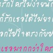 Tontikorn Thaitrong